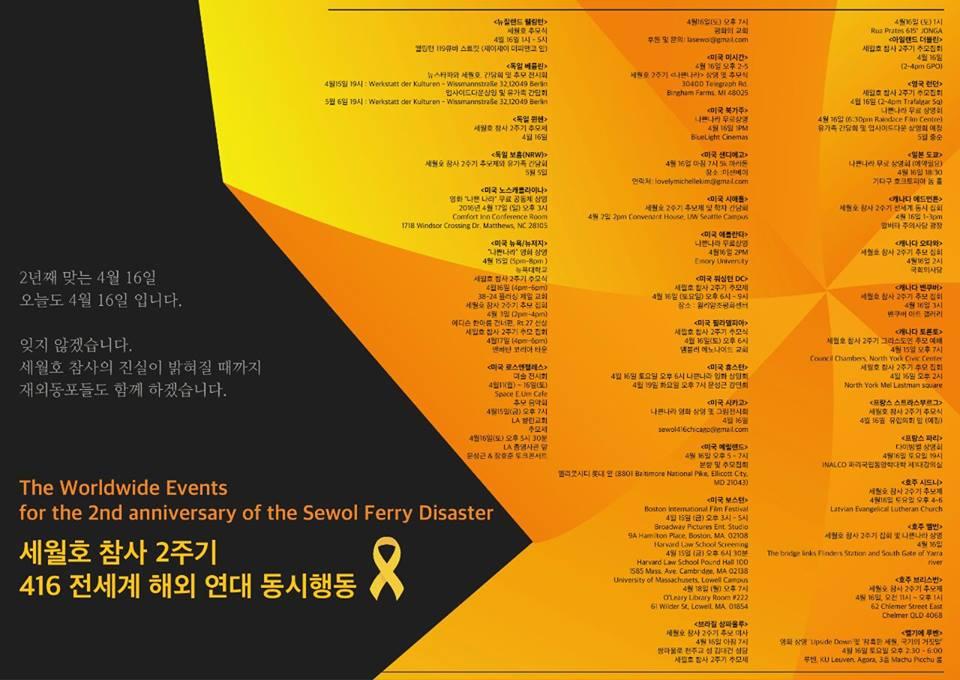 해외 32개 도시서 세월호 추모 행사 열린다